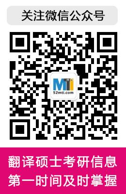 翻译硕士考研网资料商城
